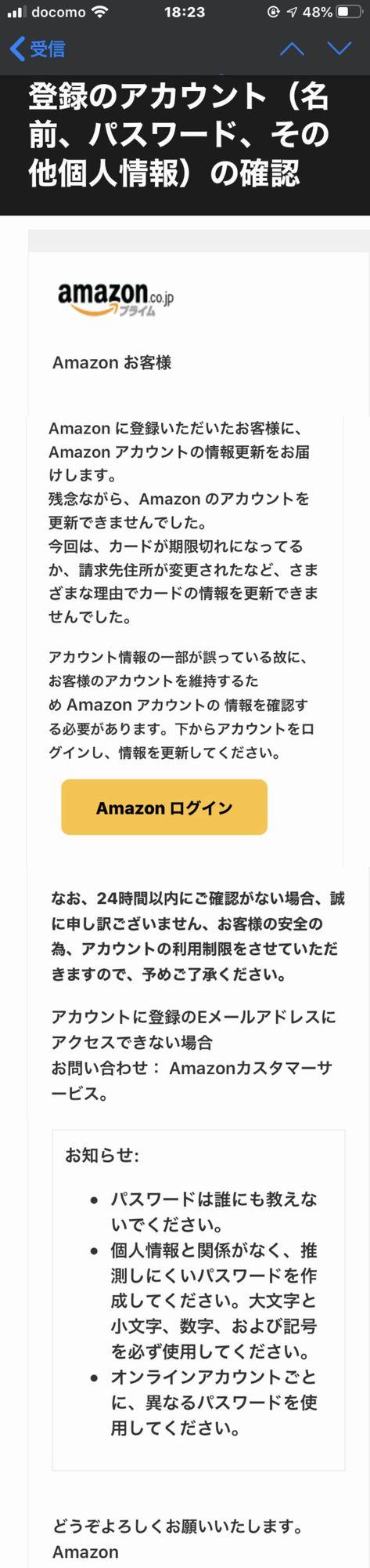 Amazon結合S