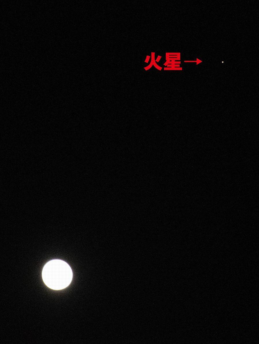 月と火星1文字入りS2