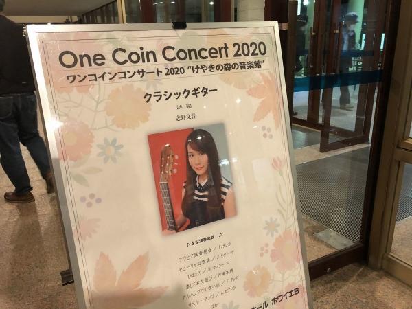 ギターコンサート2