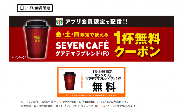 セブンコーヒー無料