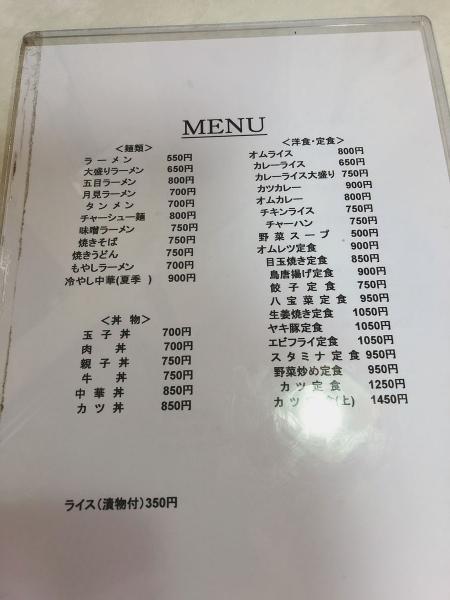 大鵬食堂メニュー1