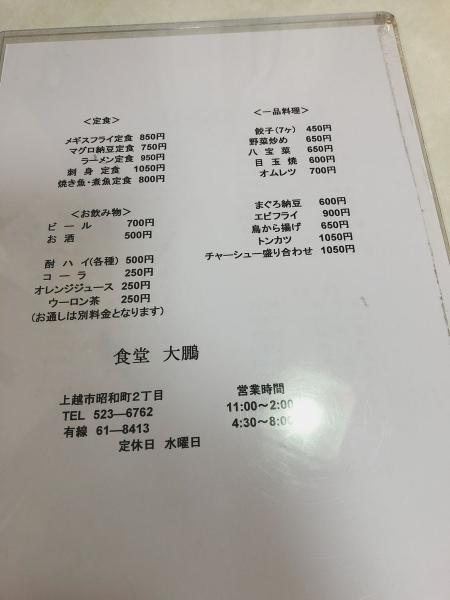 大鵬食堂メニュー2