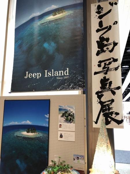 ジープ島写真展