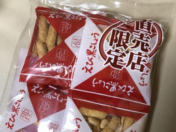 岩塚製菓2