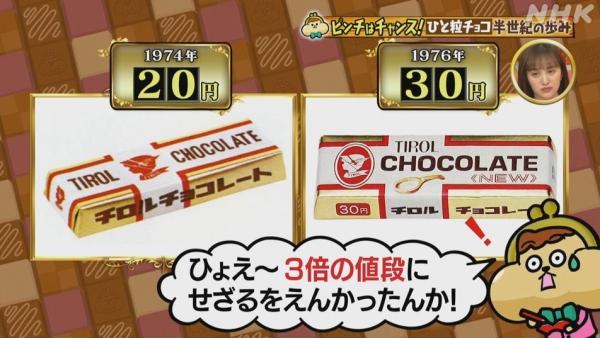 一粒チョコ4