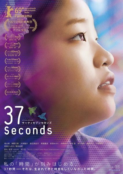 映画37セカンズ