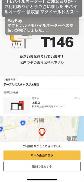 モバイルオーダー5