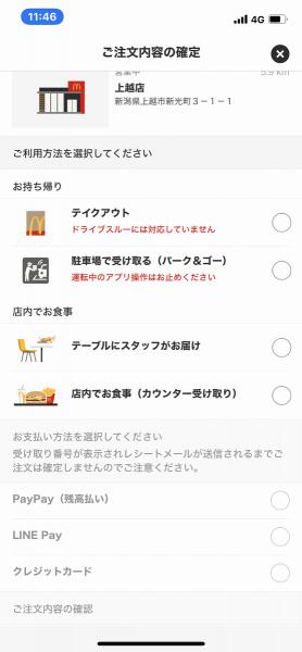モバイルオーダー3