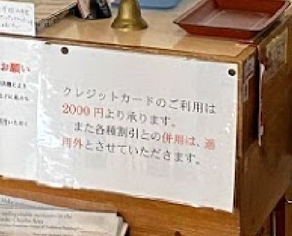 クレジット2000円から
