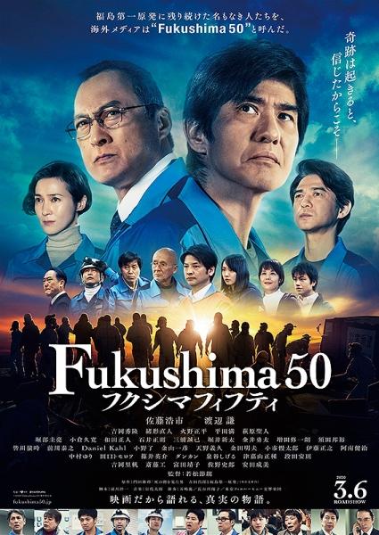 hukushima50.jpg