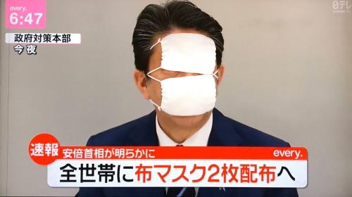 マスク2枚