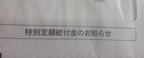 特別定額給付金のお知らせ 01