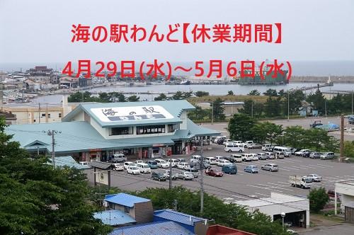 01海の駅わんど -外観(青森県鰺ヶ沢町01)