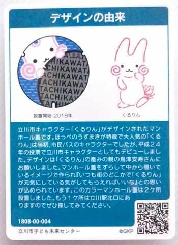 20190626_tachikawa_005.jpg