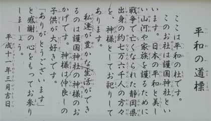 20200818_shizuoka_gokoku015.jpg
