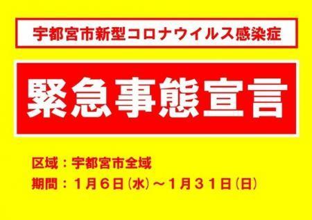 kinnkyuujitai_convert_20210107085819.jpg