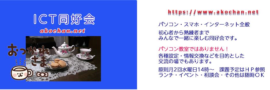 ICT同好会akochan.net