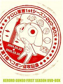 『ケロロ軍曹』ってアニメ、覚えてる奴wwwww