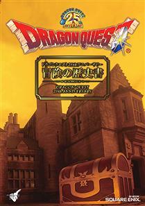 """【悲報】『ドラゴンクエスト』、もはや""""ドラゴン要素""""がない"""