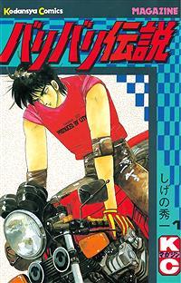 「レーシングカー」「競馬」「ミニ四駆」みたいな速さを競う漫画