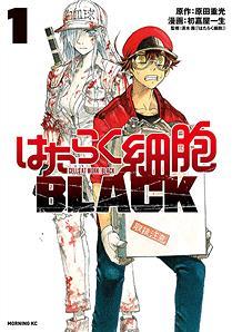 『働く細胞Black』と言うアニメを見た