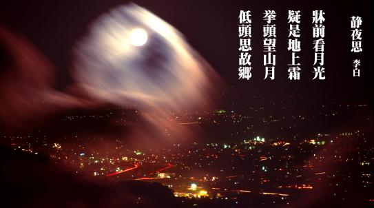 02-李白・静夜思