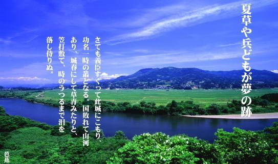 35-芭蕉・平泉にて