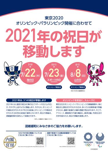2021年の祝日移動について