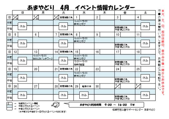 R0204イベントカレンダーブログ用