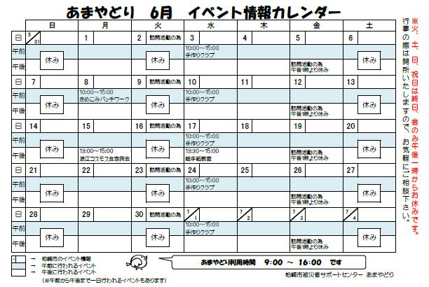 イベントカレンダー6月 ブログ用