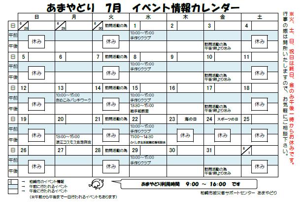 R207イベントカレンダーブログ用