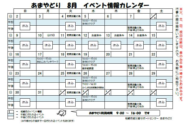R0208イベントカレンダー