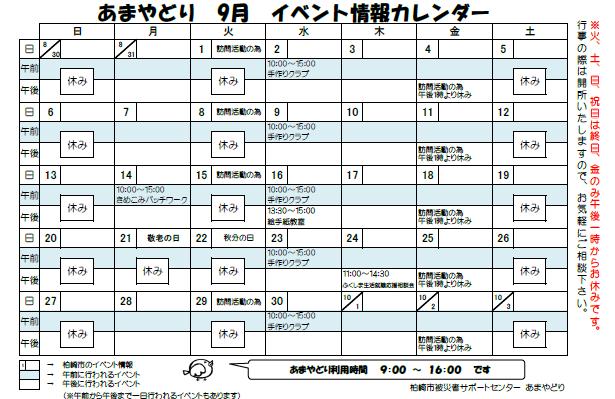 R209イベントカレンダーブログ用