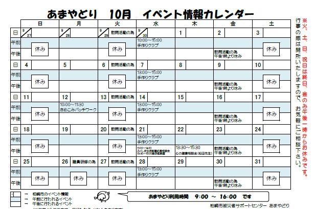 0210イベントカレンダーブログ用