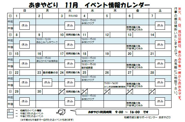 イベントカレンダーブログ用0211