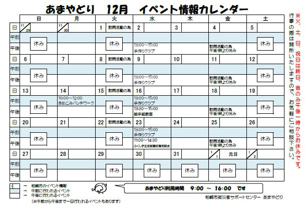 0212イベントカレンダーブログ用