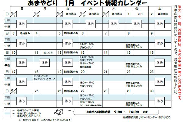イベントカレンダー1月号ブログ用