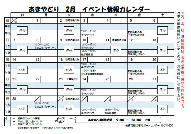R3年2月ブログ用イベントカレンダー