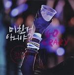 4集 - Go Crazy (通常版) (韓国盤)