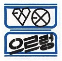 EXO 1集 リパッケージ - XOXO (Kiss Version) (韓国盤)
