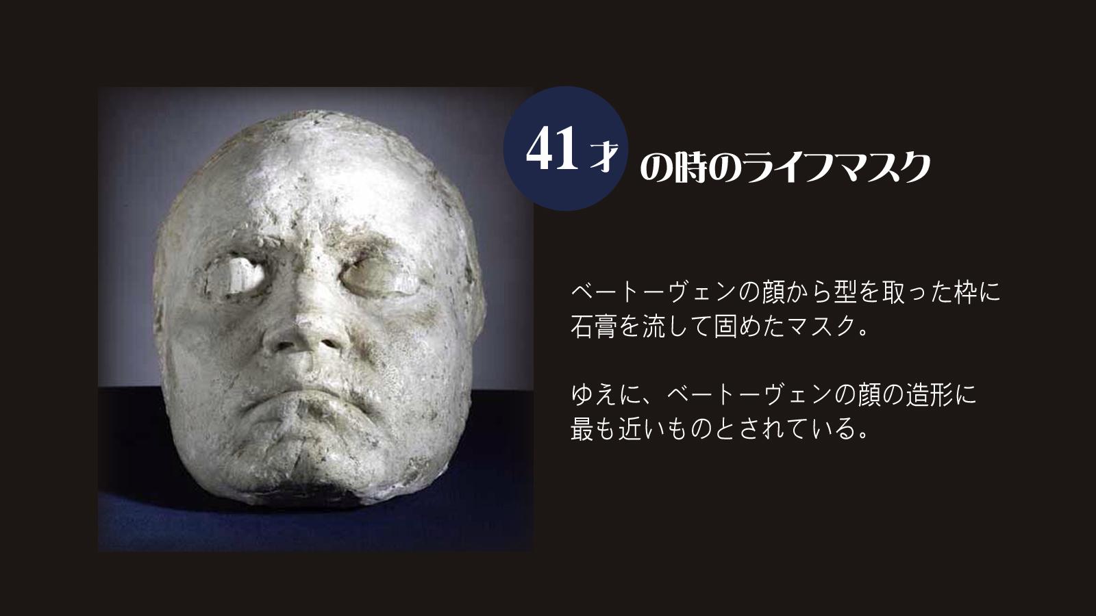 ベートーヴェンライフマスク