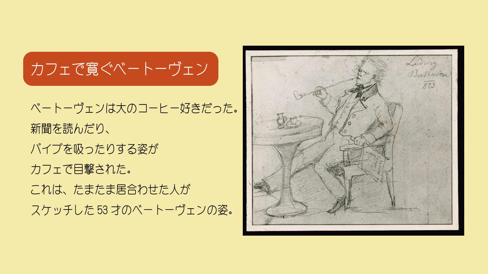 53歳のベートーヴェン