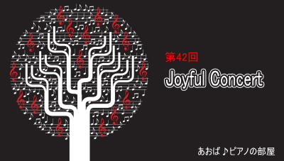 第42回Joyful Concert
