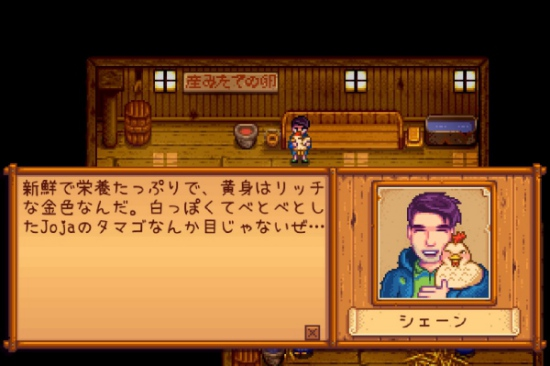 Stardew Valley_20190409132538