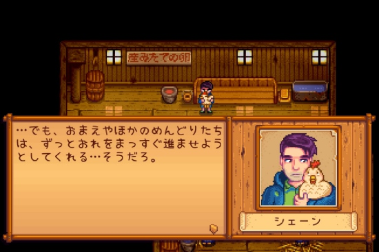 Stardew Valley_20190409132607