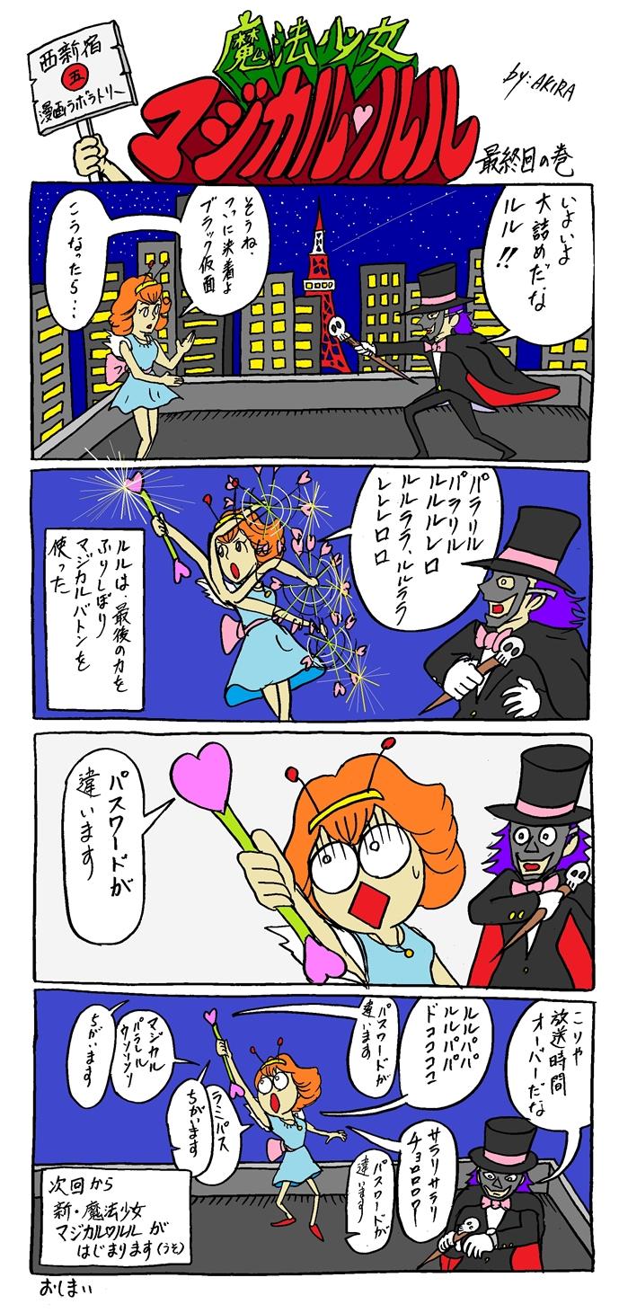 10  マジカルルル フェイスブックVer J-1