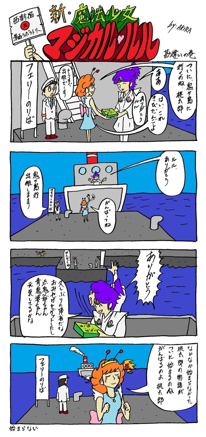 12  20f 新マジカルルル フェリー乗り場 J-1