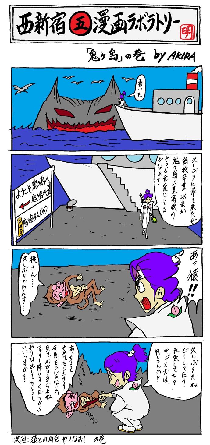 14  1鬼が島 猿 J-1