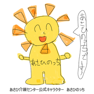 asahikaigo