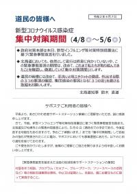 スキャナーあささぽ-20200418125611